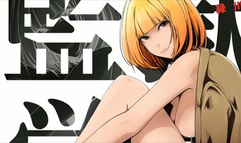 """Sẽ có bộ truyện tiết lộ những """"bí mật sau cánh gà"""" của bộ Anime Prison School"""