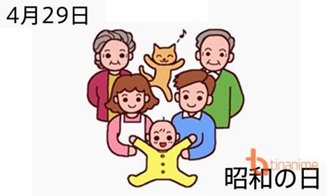 Người Nhật nghỉ lễ vào những ngày nào trong năm?