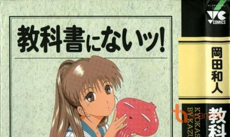 Manga hài hước 17+ Kyōkasho ni Nai! sẽ được chuyển thể thành 2 phần live-action.