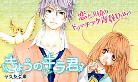 Bộ manga Kyō no Kira-kun đang tiến hành một dự án chuyển thể