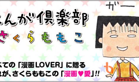 "Tác giả của ""Chibi Maruko-chan"" tung ra  series manga mới!!"