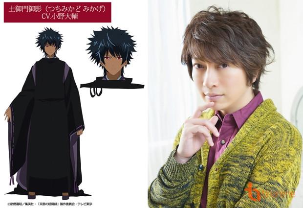 Sousei no Onmyouji - thành viên mới của gia tộc trừ tà Tsuchimikado đã xuất hiện