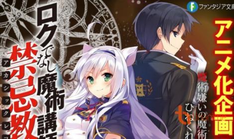 """Học viện pháp thuật và những """"trò lố"""" - Roku de Nashi Majutsu Koushi to Akashic Records"""