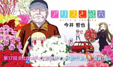 "Anime Alice to Zouroku - Năng lực ""Giấc mơ Alice"""