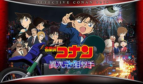 Sát Thủ Bắn Tỉa Không Tưởng - Conan The Movie 18