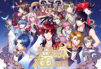 Yume Oukoku to Nemureru 100 Nin no Ouji-sama