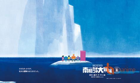 Giới thiệu bộ phim Doraemon thứ 37