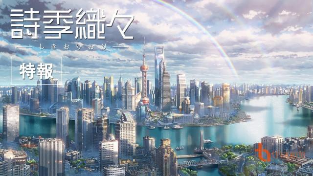 Trailer siêu phẩm Shikioriori