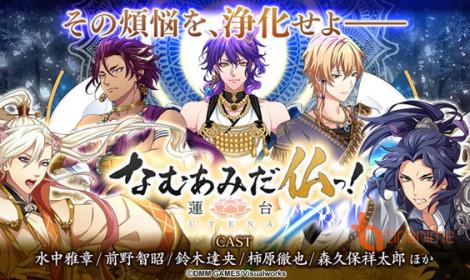 Tựa game Namuamidabutsu! -Utena- chính thức chuyển thể thành anime!!