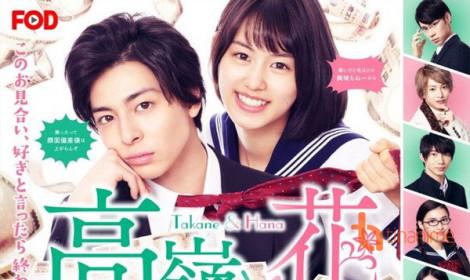Takane & Hana - Buổi ra mắt bất đắc dĩ công bố thêm diễn viên mới!