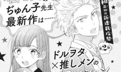 "Oshi ga Watashi de Watashi ga Oshi de - Idol otaku và ""my idol""!"