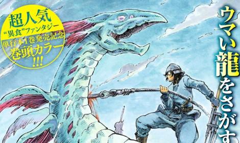 Kuutei Dragons - Chiến binh diệt rồng sẽ dừng lại ở tập 12!