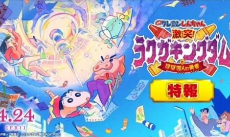 Crayon Shin-chan 28 công bố thêm nhiều thông tin mới!
