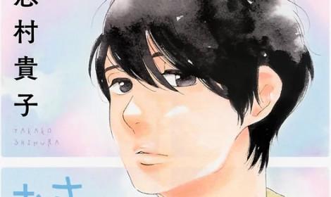 """Volume  Shounen Ai """"Sayonara, Otokonoko"""" của Takako Shimura sẽ kết thúc vào tập 3!"""