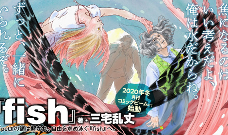Ranjō Miyake hé lộ đang vẽ tiếp phần tiếp theo cho manga Pet!