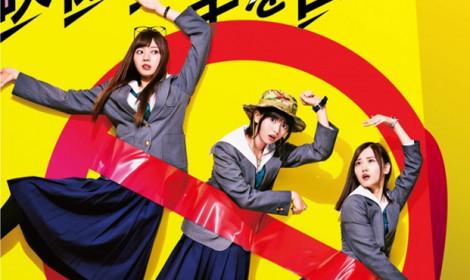 Live-action Eizōken ni wa Te o Dasu na hẹn gặp khán giả vào tháng 9 sau chuỗi ngày trốn dịch!