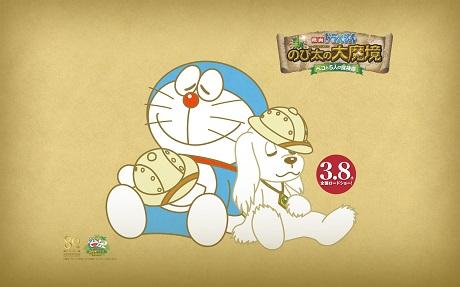 Eiga Doraemon – Shin Nobita no Daimakyou ~ Peko to Gonin no Tankentai ~
